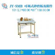 金誉 可调式沙模板及附件 JY-SMB
