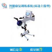 金誉 智能康复训练系统(床边上肢型) JY-ZKF-5